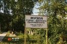 Музей Горно-шахтного оборудования, Североуральск (Фото 1)